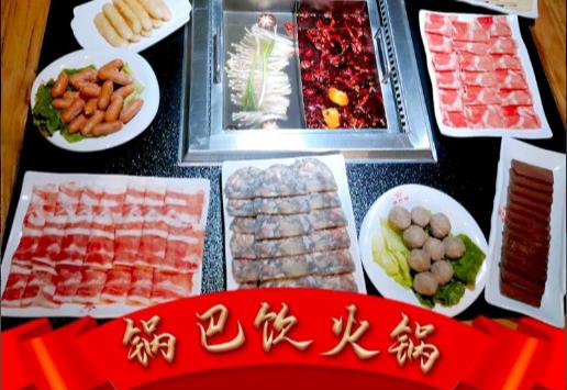 重庆锅巴饮火锅・华强店