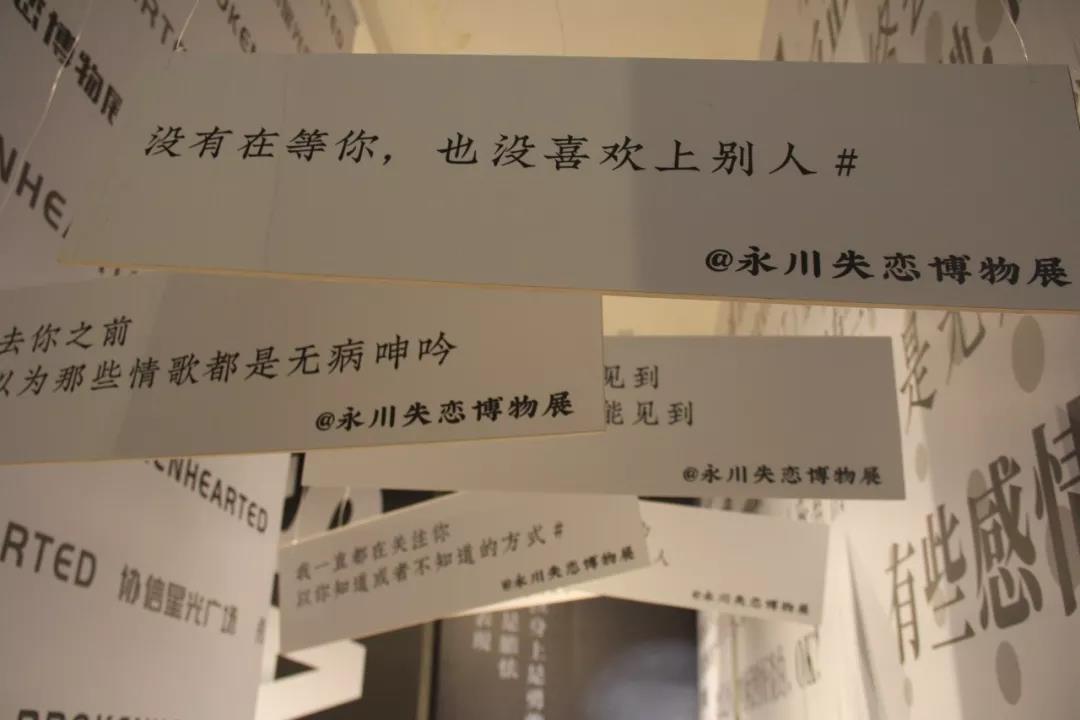 永川失恋博物馆