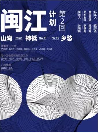 【福州】闽江计划第二回:山海、神�o与乡愁