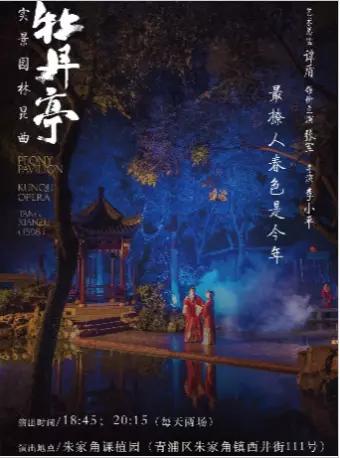 【上海】实景园林昆曲《牡丹亭》