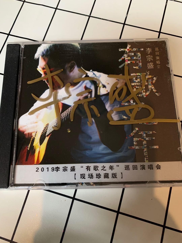 【限量明星周边】李宗盛《有歌之年》巡回演唱会现场珍藏版