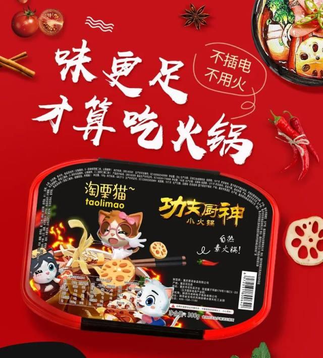 淘栗猫自热火锅