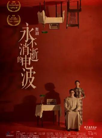 【西安】2020.10.29-11.1【第三届西安国际舞蹈节】特邀单元舞剧《永不消逝的电波》