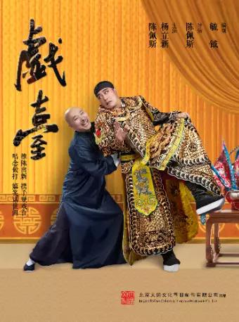【西安】2020.10.8-9【第九届西安戏剧节】陈佩斯舞台喜剧大作《戏台》