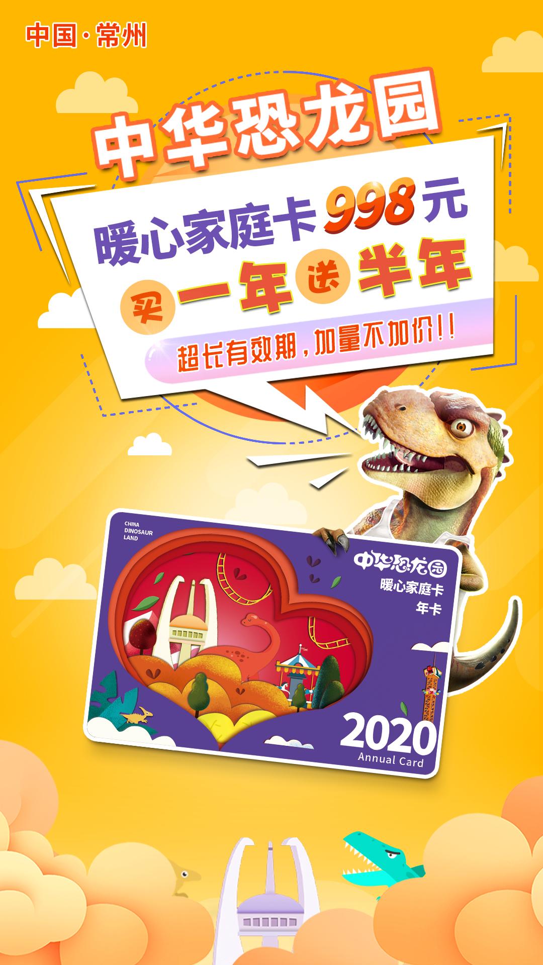 中华恐龙园超级神卡【998暖心家庭卡】短暂回归!超长待机,超值优惠,超级棒!