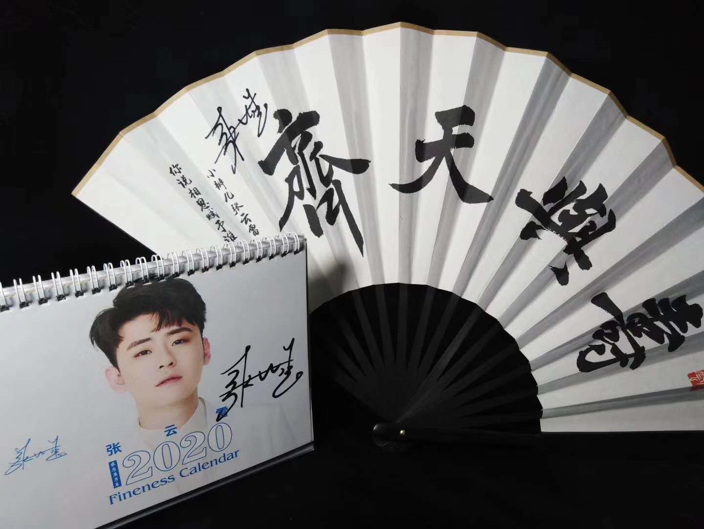 【明星周边】张云雷 亲签珍藏台历×亲签折扇