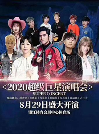 2020镇江超级巨星演唱会时间、地点、门票价格