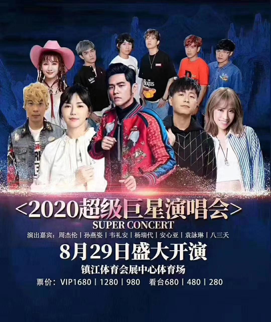 2020镇江超级巨星演唱会(时间+地点+门票+阵容)