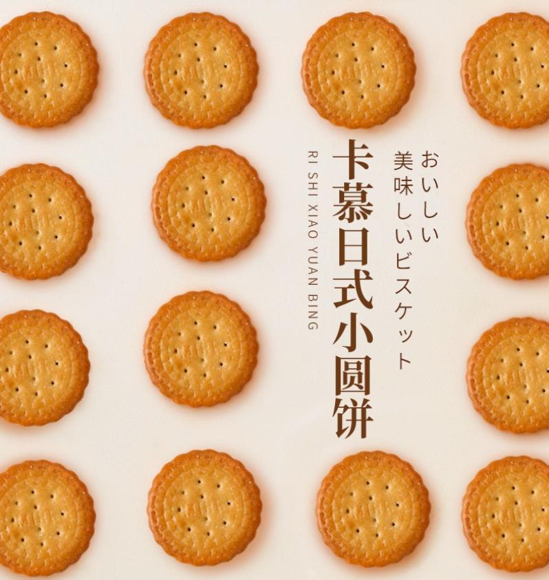 9.9元抢卡慕日式小圆饼干,精心烘焙、咸甜酥脆,下午茶时光的不二之选!