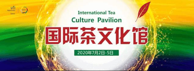 2020成都茶博会什么时候开始?时间、地址、活动亮点