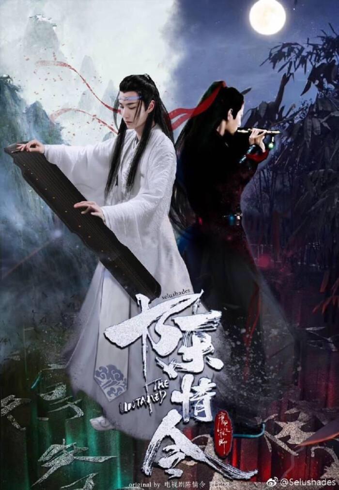陈情令国风音乐演唱会现场版DVD
