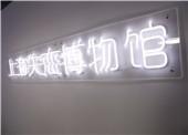 上海失恋博物馆-美好和丑恶的聚集地