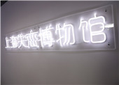 上海失恋博物馆门票多少钱(攻略+地址+开放时间)