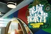 上海世贸精灵之城主题乐园 专为孩子打造的奇幻乐园