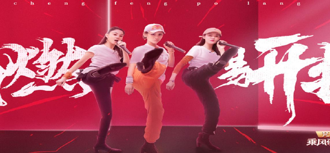 《乘风破浪的姐姐们》第四期会员加长版完整视频免费观看