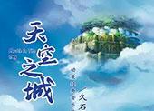 天空之城作品音���上海站什么�r候�_始?在哪里�I票?