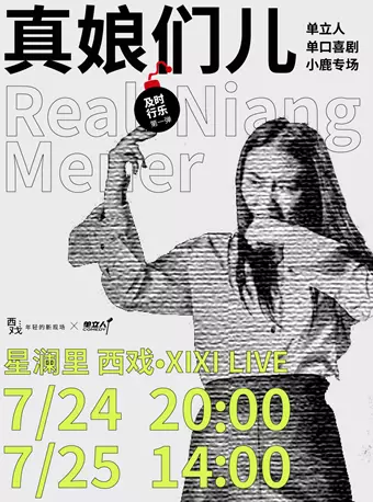 【杭州】西戏・XIXILIVE x 单立人 脱口秀演出 小鹿专场《真娘们儿》