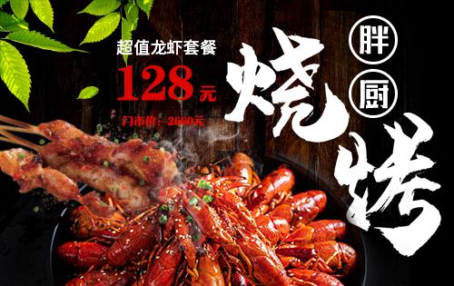 郑州胖厨烧烤-128元10斤小龙虾套餐