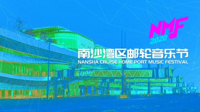 2020南沙湾区邮轮音乐节(时间+地点+门票)订票指南