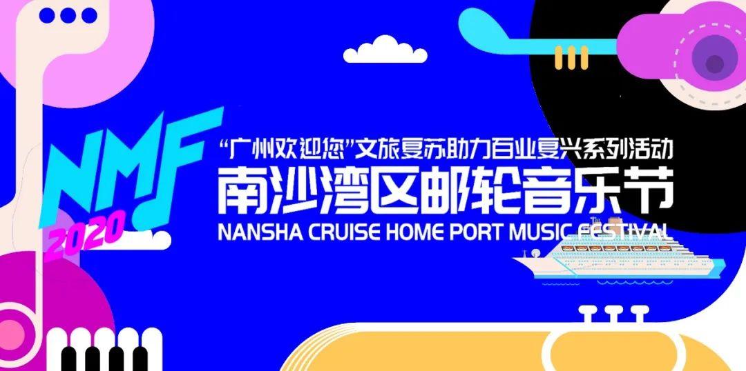 2020广州南沙湾区邮轮音乐节演出阵容一览