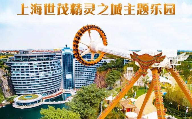 上海世茂精灵之城主题乐园门票价格,开放时间附购票地址