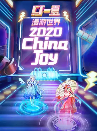 ChinaJoy上海展览会