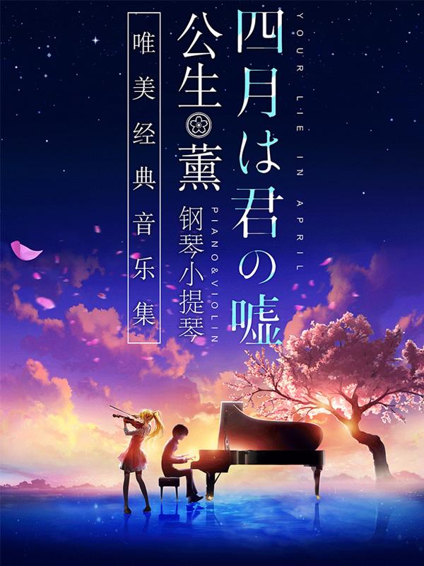 《四月是你的谎言》音乐会上海站