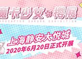 魔卡少女樱原画展上海举办时间、购票方式