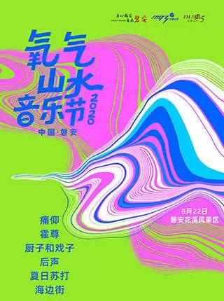 磐安氧气山水音乐节