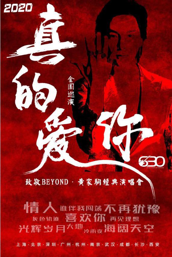 致敬BEYOND上海演唱会