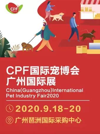 广州第十一届CPF国际宠博会