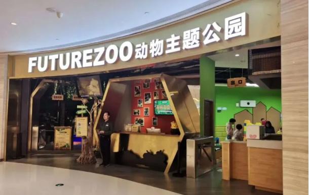 郑州未来动物城