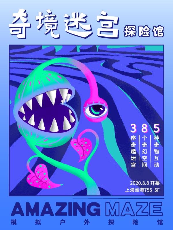 【火爆開展】上海奇境迷宮探險館—魔都首個模擬戶外探險館