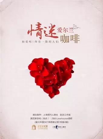 话剧《情迷爱尔兰咖啡》上海站