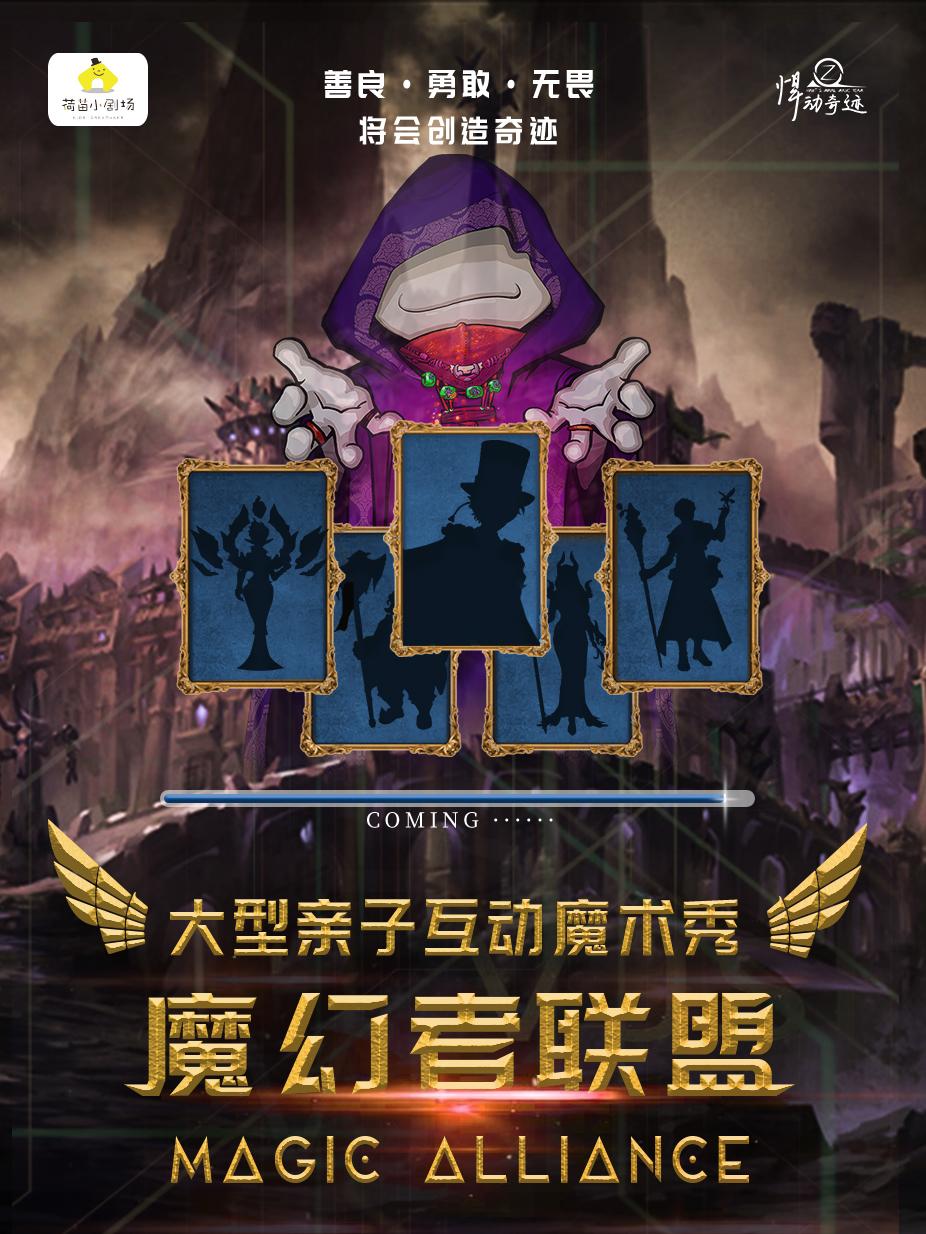 【重慶】大型魔術互動親子專場《魔幻者聯盟》