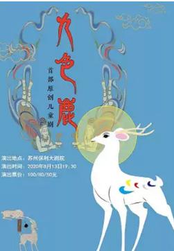 原创儿童剧《九色鹿》苏州站