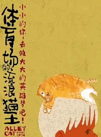 儿童剧《体育场的流浪猫王》苏州站