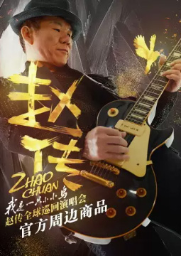 《我是一只小小鸟》赵传全球巡回演唱会官方周边商品杭州