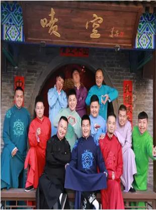 魅力中原·老家河南 2020年河南省优秀剧(节)目展演 喷空专场郑州