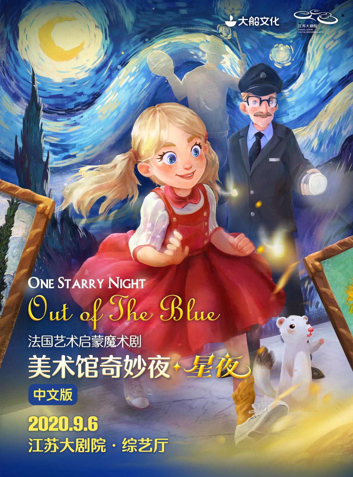 法國藝術啟蒙魔術劇《美術館奇妙夜星夜》南京站