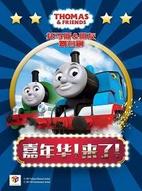 《托马斯&朋友-嘉年华!来啦!》苏州站