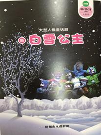 【郑州】第十二届八喜打开艺术之门暑期系列:大型音乐木偶剧《白雪公主之魔镜》
