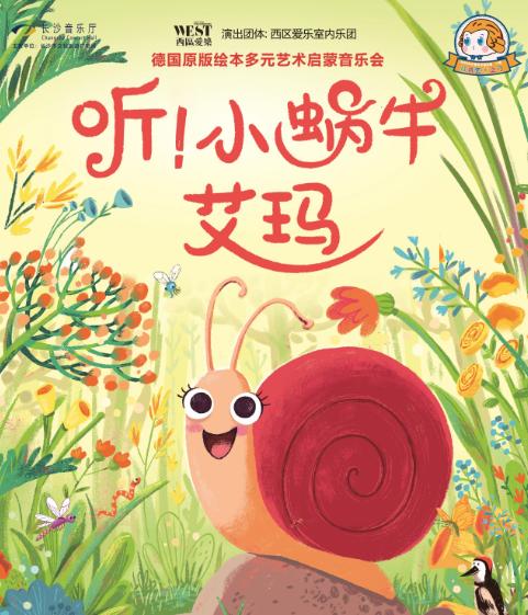 听!小蜗牛艾玛音乐会长沙站