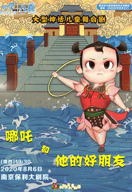 2020打开艺术之门·大型神话儿童舞台剧《哪吒和他的好朋友》南京站