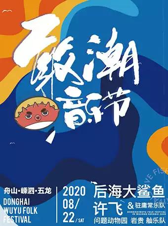 舟山东海五渔节之敢潮音乐节
