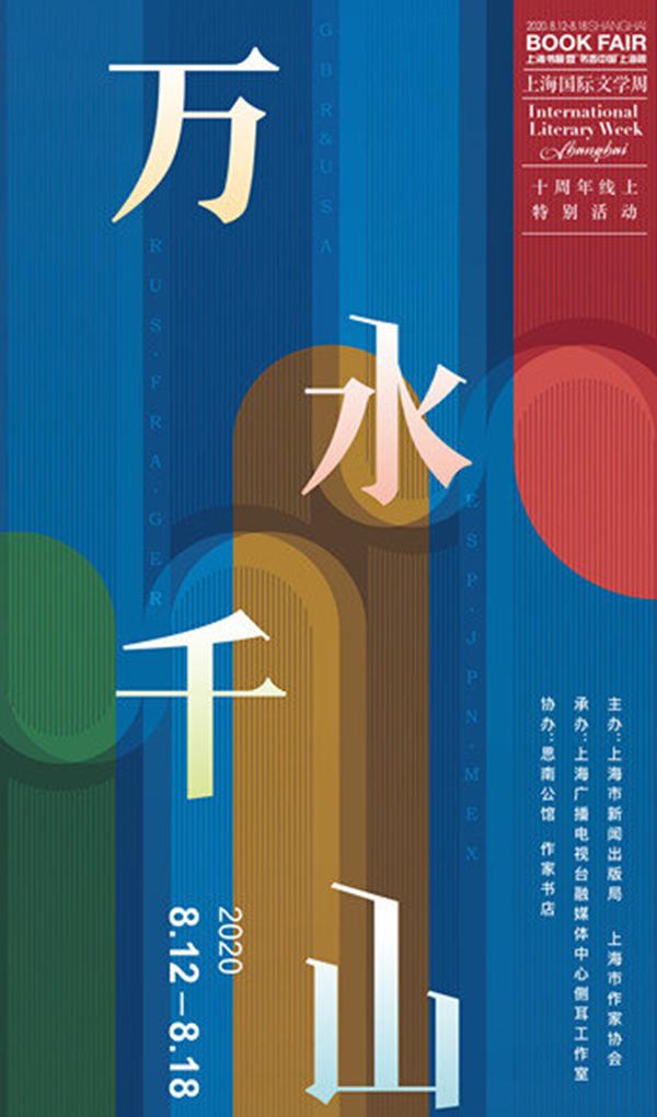 2020上海书展参展指南(展会时间+报名入口)