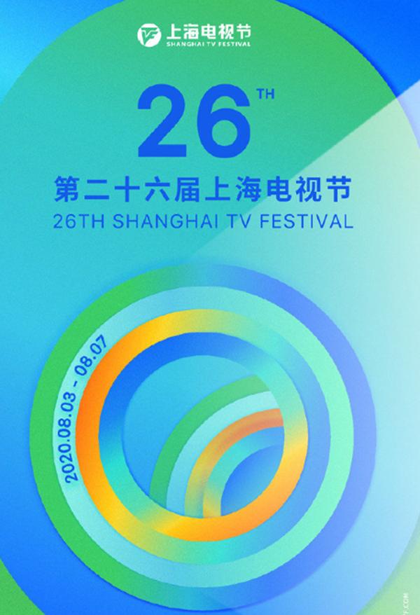 2020第26届上海电视节于8月3日正式开幕!