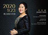 田佳鑫钢琴独奏音乐会张家港站节目单、演出时长、购票地址