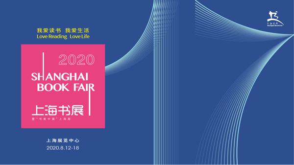 2020上海书展(时间+地点+门票)信息一览