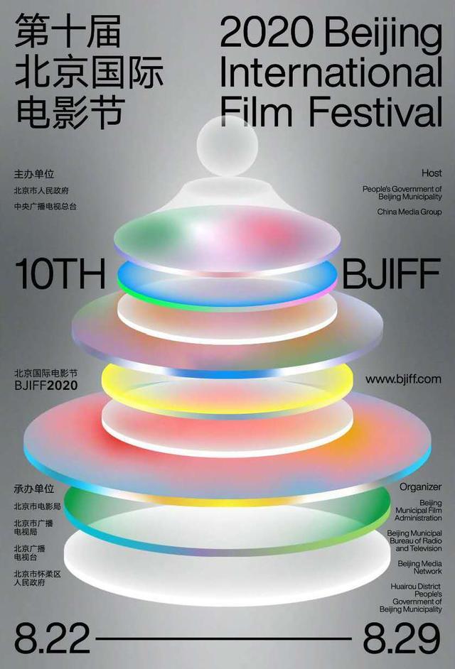 2020年北京国际电影节门票在哪购买?来大河票务网,第一时间掌握最新票价动态!